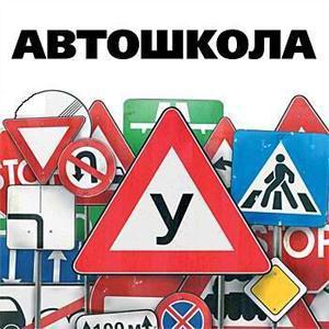 Автошколы Кизнера