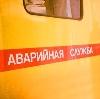 Аварийные службы в Кизнере